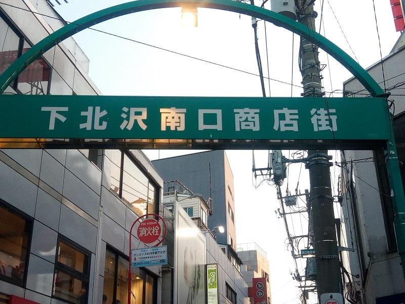 下北沢のイメージ画像・南口商店街入り口写真