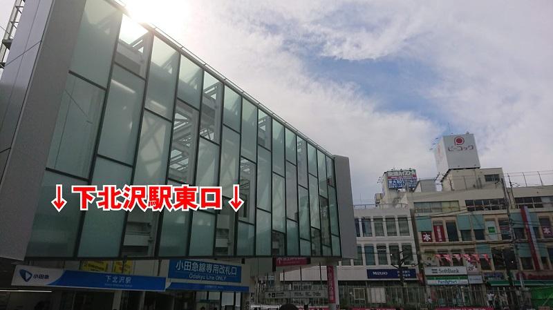 下北沢駅東口の写真