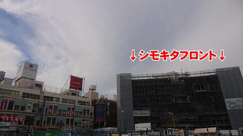 下北沢駅東口にあるシモキタフロント