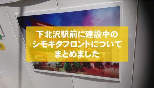 シモキタフロントが下北を変える?下北沢駅東口に5階建て商業ビルが2019年秋オープン!