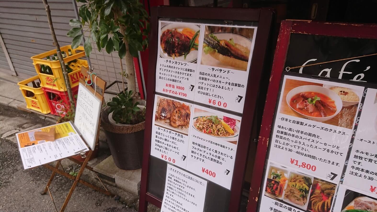 カフェ・ド・セット Cafe de Sept 7 テイクアウト写真 下北沢