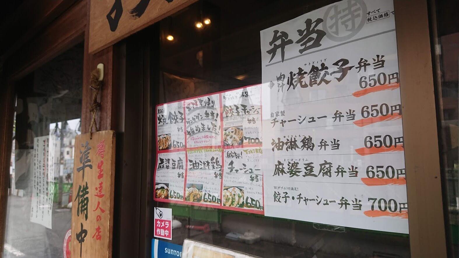 ダンダダン酒場 下北沢 テイクアウト写真
