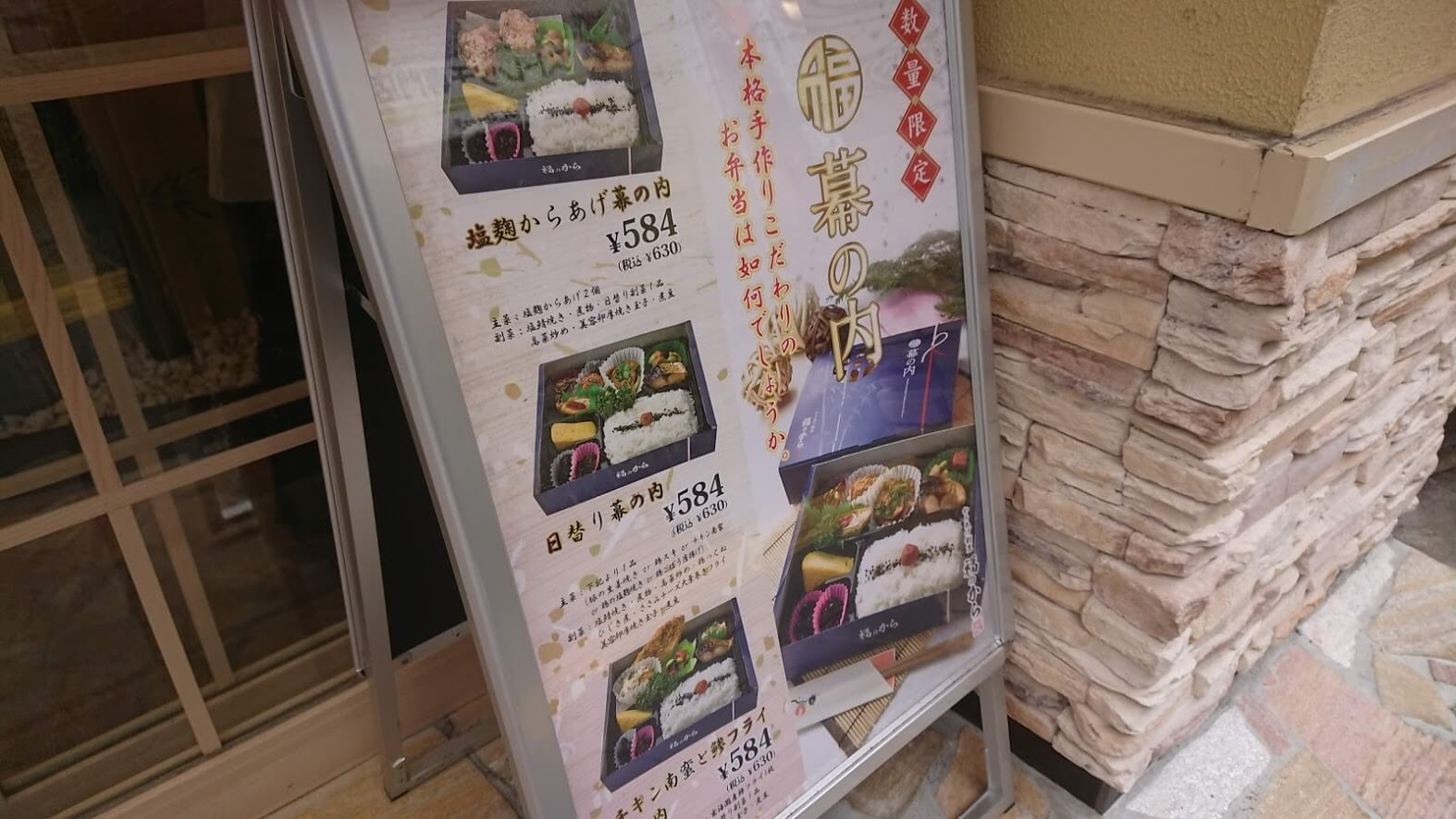 福のから 下北沢店 テイクアウト写真