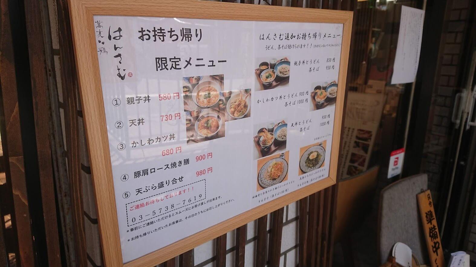 蕎麦と鶏 はんさむ 下北沢 テイクアウト写真