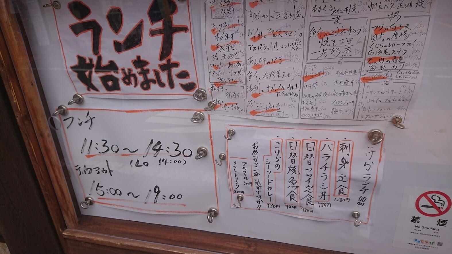 こけら 下北沢 テイクアウト写真