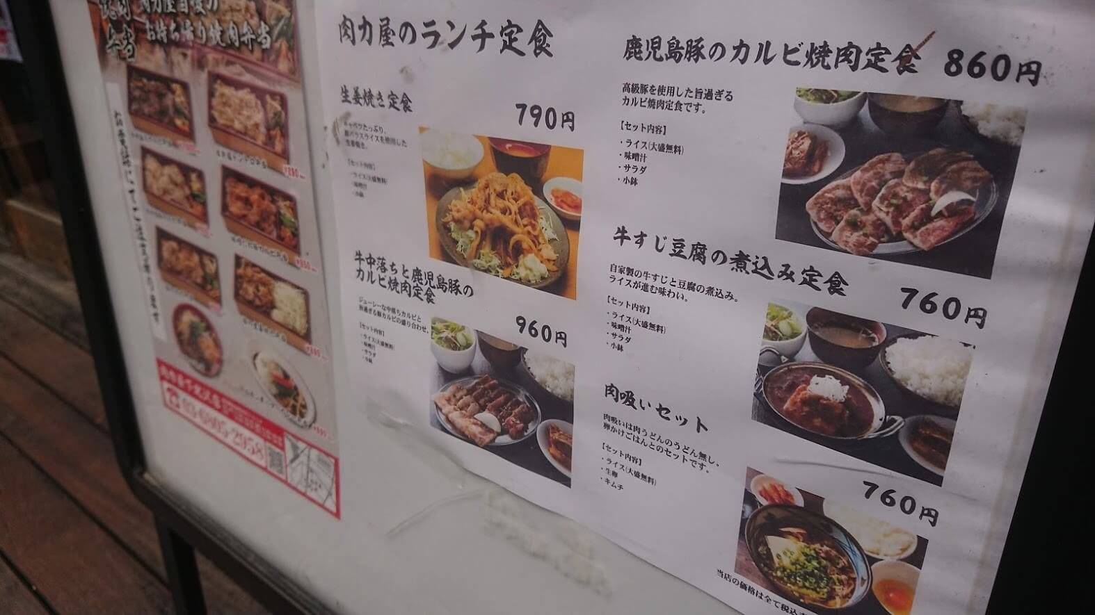 大衆ホルモン肉力屋 下北沢店 テイクアウト写真
