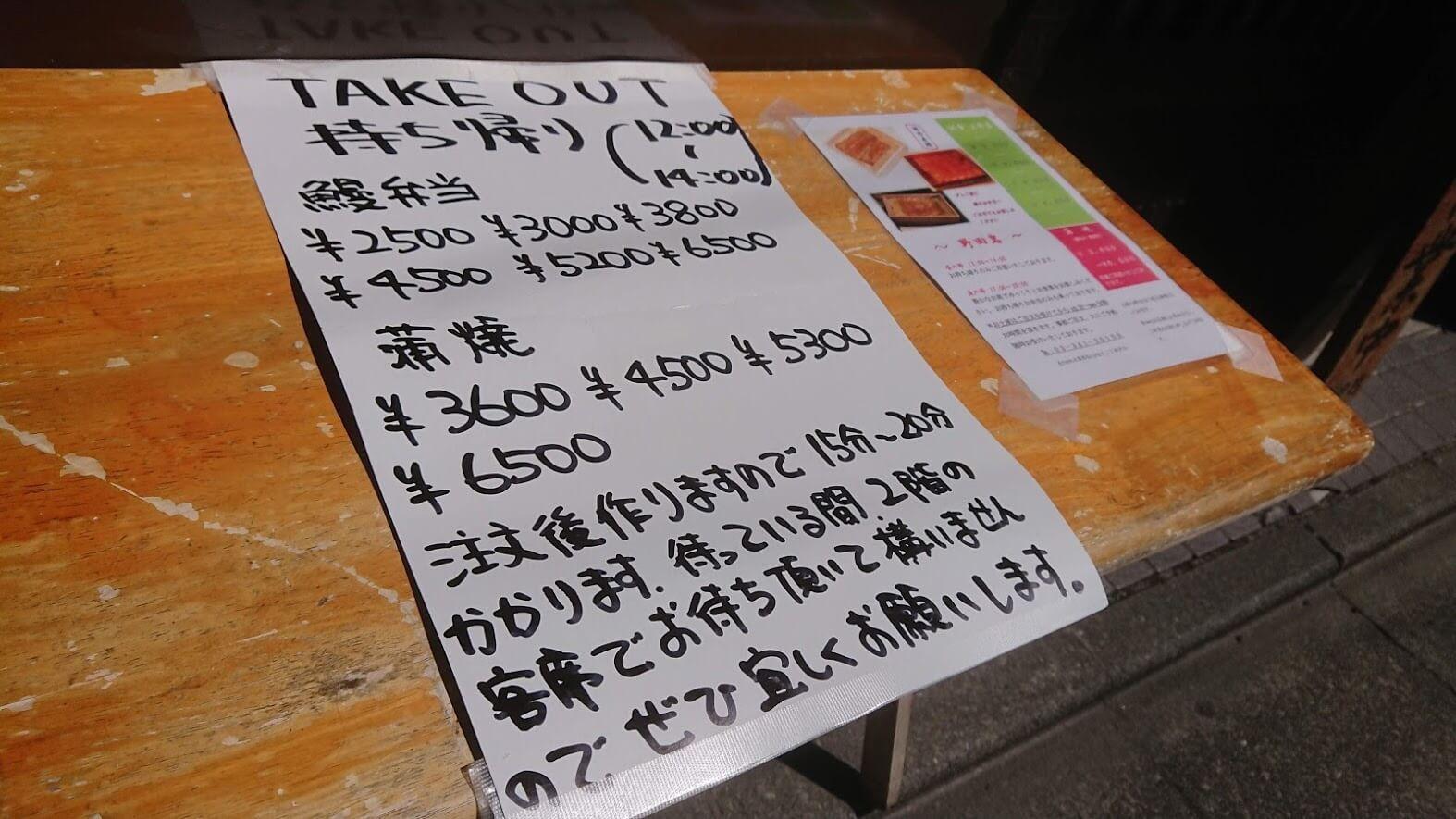 野田岩 下北沢店 テイクアウト写真