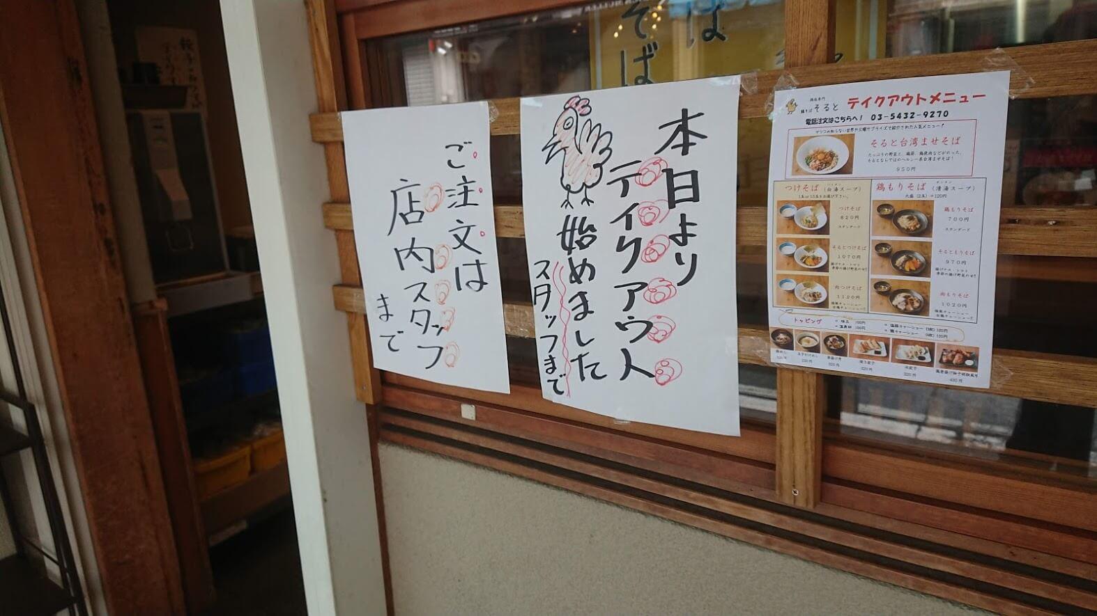 鶏そば そると 下北沢 テイクアウト写真