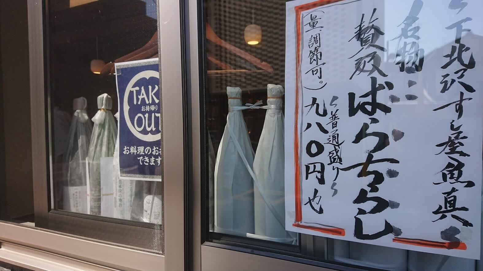 魚真 下北沢店 テイクアウト写真