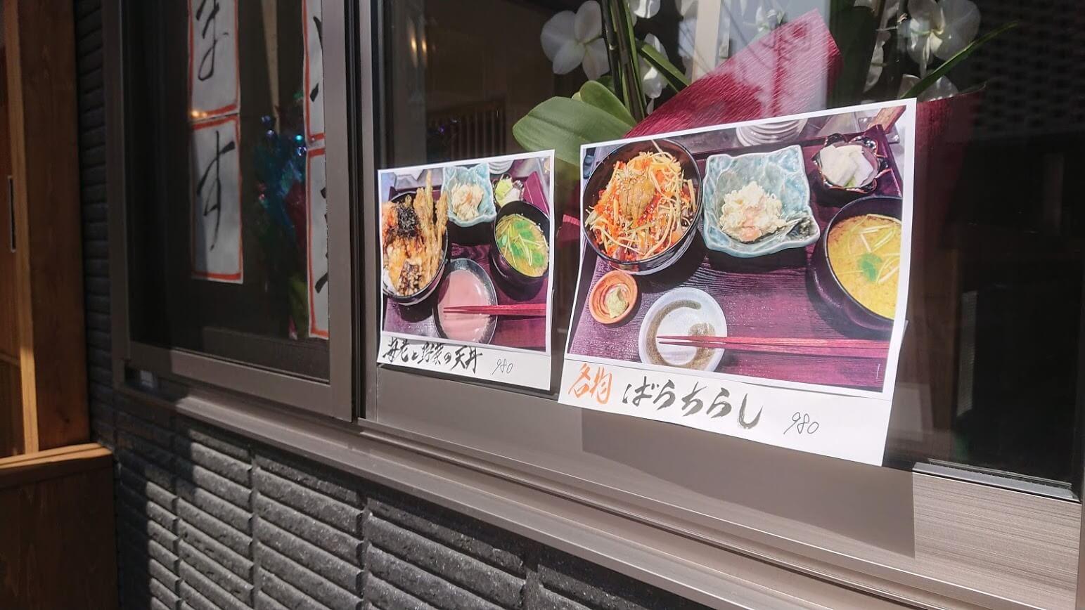 魚真 下北沢店 テイクアウト写真2