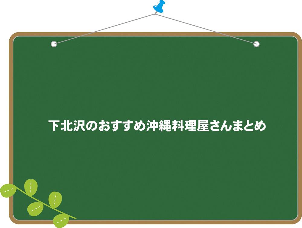 下北沢のおすすめ沖縄料理屋さんまとめ