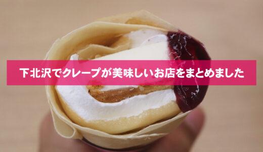 下北沢でクレープが美味しいお店厳選3選!安い・テイクアウト・宅配あり!