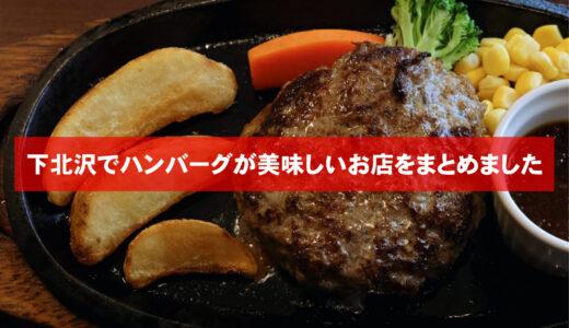 下北沢でハンバーグが美味しいお店厳選4選!口コミでわかるお酒有り・ランチ営業有りのおすすめ店は?