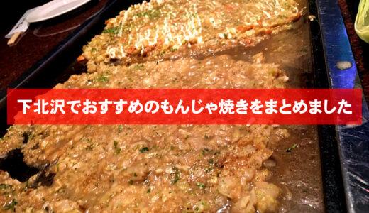 下北沢でもんじゃを食べるならおすすめはココ!安い・お酒が飲める厳選3選!