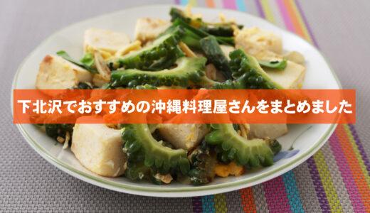 下北沢でおいしい沖縄料理屋さん厳選3選!口コミからわかる安くて美味しいお酒が飲めるお店は?