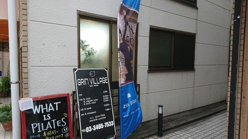 zen place pilates下北沢リフォーマー専門スタジオ外観その2