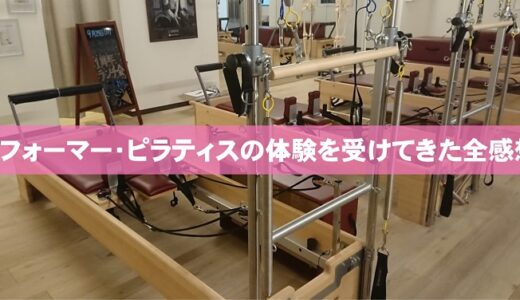 zen place pilates下北沢でリフォーマーピラティス体験!期待できる効果は?
