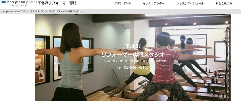 zen place pilates下北沢リフォーマー専門 公式キャプチャ